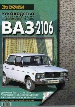 книга ваз 2106 ремонт и эксплуатация автомобиля скачать