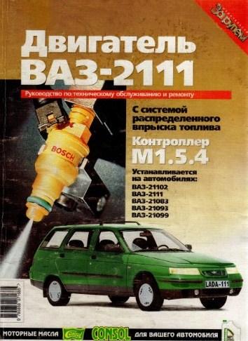 Руководство Ваз 21214-20